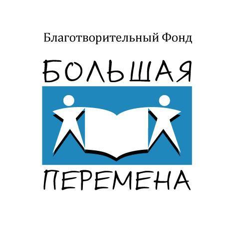 большая перемена лого